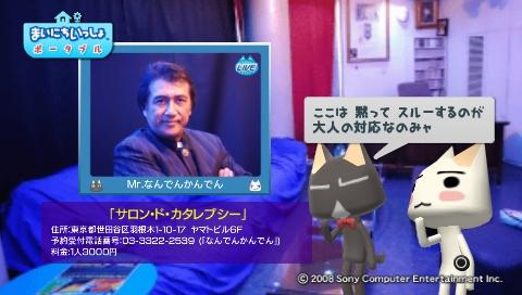 torosute2009/6/14 なんでんカタレプシー 74