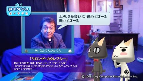torosute2009/6/14 なんでんカタレプシー 75