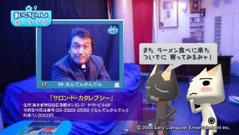 torosute2009/6/14 なんでんカタレプシー 76