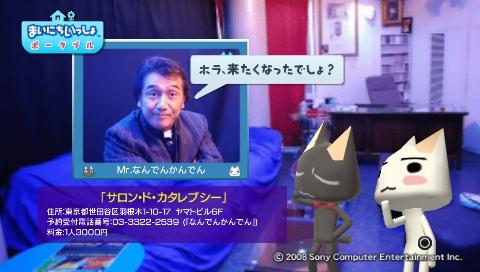 torosute2009/6/14 なんでんカタレプシー 77