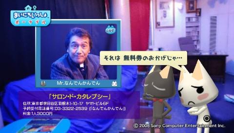 torosute2009/6/14 なんでんカタレプシー 78