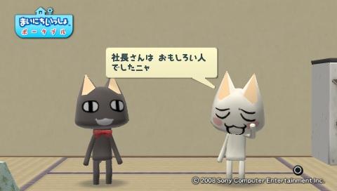 torosute2009/6/14 なんでんカタレプシー 81