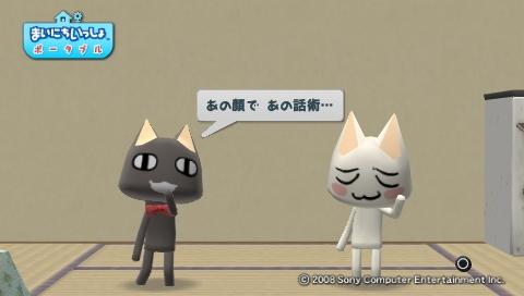 torosute2009/6/14 なんでんカタレプシー 82