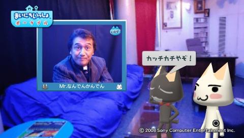 torosute2009/6/14 なんでんカタレプシー 追加
