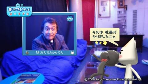 torosute2009/6/14 なんでんカタレプシー 追加 2