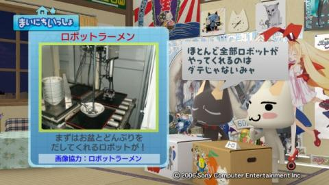 torosute2009/6/16 ロボットラーメン 3