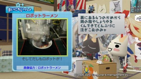 torosute2009/6/16 ロボットラーメン 4