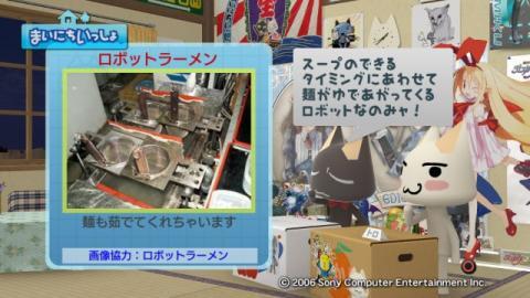 torosute2009/6/16 ロボットラーメン 5