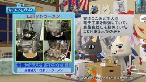torosute2009/6/16 ロボットラーメン 7