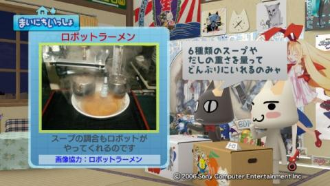torosute2009/6/16 ロボットラーメン 追加