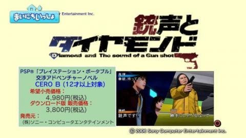 torosute2009/6/18 銃声とダイヤモンド 4