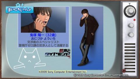 torosute2009/6/18 銃声とダイヤモンド 5