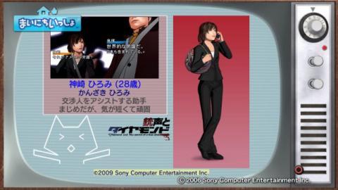 torosute2009/6/18 銃声とダイヤモンド 6