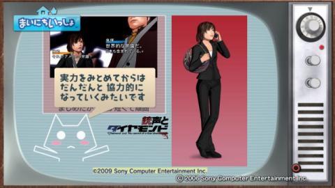 torosute2009/6/18 銃声とダイヤモンド 7