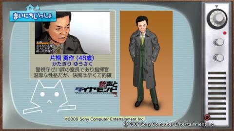 torosute2009/6/18 銃声とダイヤモンド 10