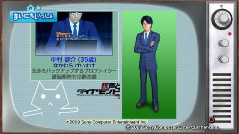 torosute2009/6/18 銃声とダイヤモンド 11