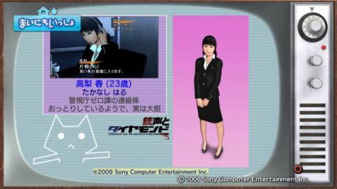 torosute2009/6/18 銃声とダイヤモンド 12