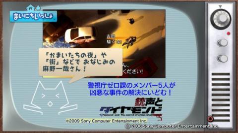 torosute2009/6/18 銃声とダイヤモンド 13
