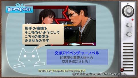 torosute2009/6/18 銃声とダイヤモンド 14