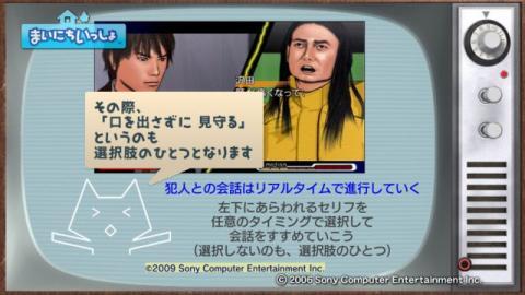 torosute2009/6/18 銃声とダイヤモンド 21