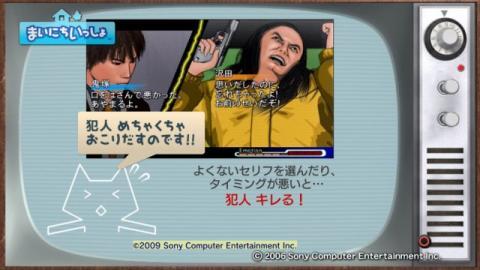 torosute2009/6/18 銃声とダイヤモンド 22