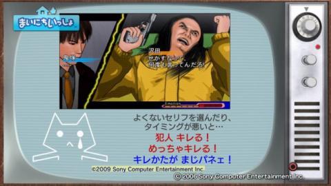 torosute2009/6/18 銃声とダイヤモンド 24