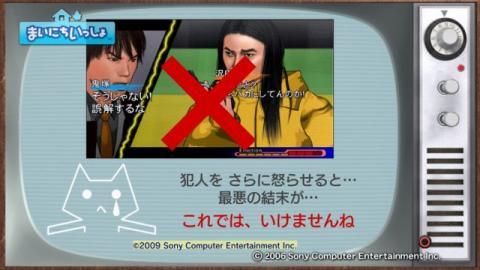 torosute2009/6/18 銃声とダイヤモンド 25