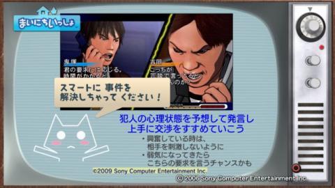 torosute2009/6/18 銃声とダイヤモンド 26