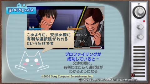 torosute2009/6/18 銃声とダイヤモンド 27