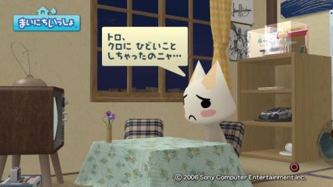 torosute2009/6/18 銃声とダイヤモンド 29