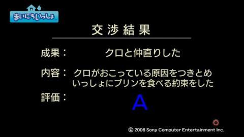 torosute2009/6/18 銃声とダイヤモンド 38