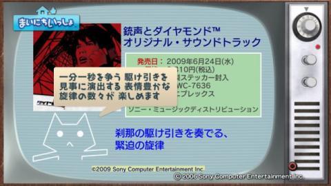 torosute2009/6/18 銃声とダイヤモンド 39