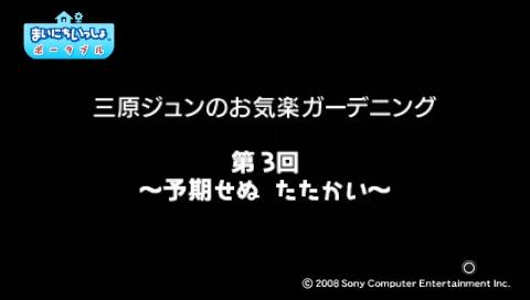 torosute2009/6/19 ジュンステ