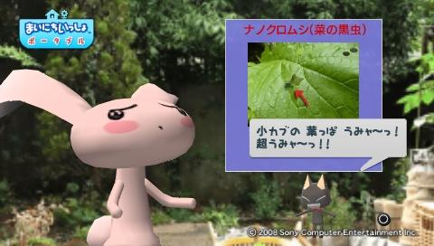 torosute2009/6/19 ジュンステ 7
