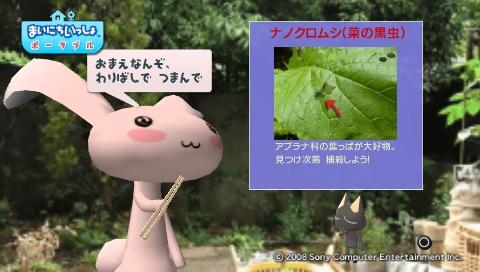 torosute2009/6/19 ジュンステ 8