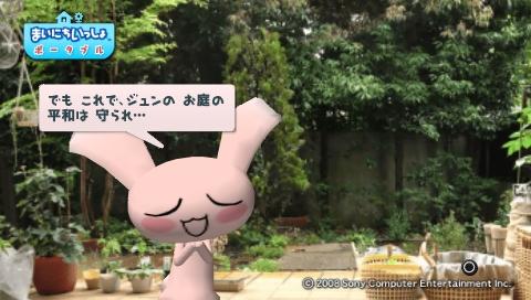 torosute2009/6/19 ジュンステ 10