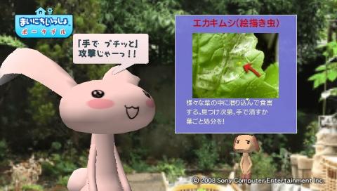 torosute2009/6/19 ジュンステ 15