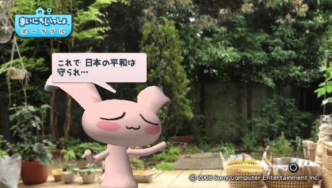 torosute2009/6/19 ジュンステ 16