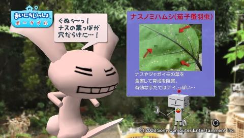 torosute2009/6/19 ジュンステ 18