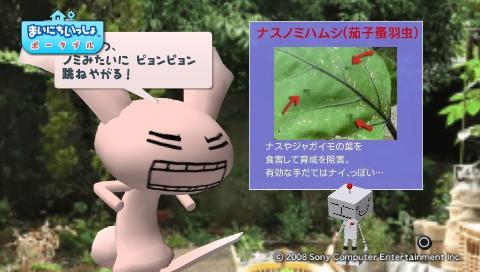 torosute2009/6/19 ジュンステ 21
