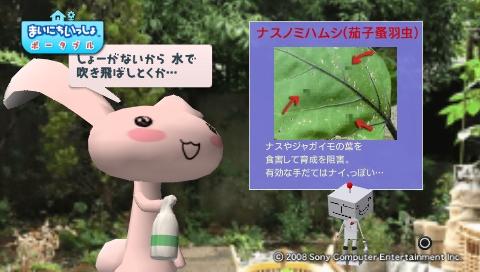 torosute2009/6/19 ジュンステ 22