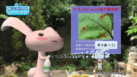 torosute2009/6/19 ジュンステ 23
