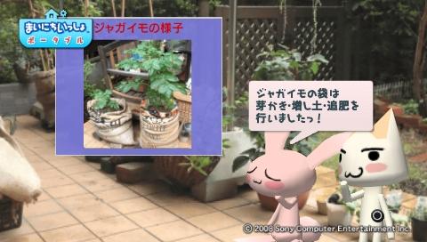 torosute2009/6/19 ジュンステ 36