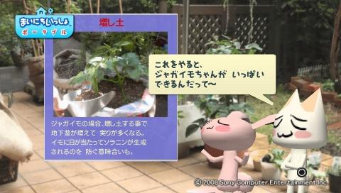 torosute2009/6/19 ジュンステ 39