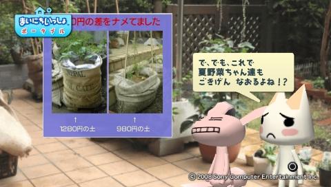 torosute2009/6/19 ジュンステ 41