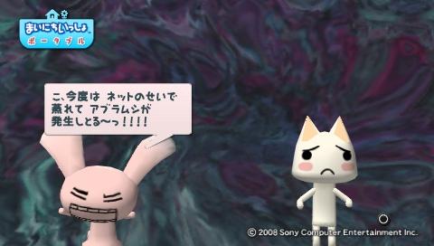 torosute2009/6/19 ジュンステ 44