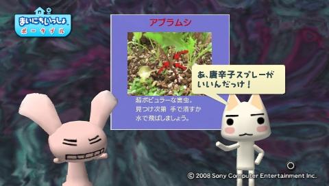 torosute2009/6/19 ジュンステ 45