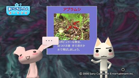 torosute2009/6/19 ジュンステ 46