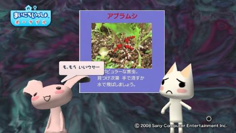 torosute2009/6/19 ジュンステ 47