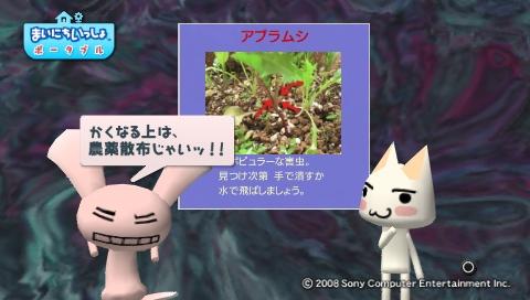 torosute2009/6/19 ジュンステ 48